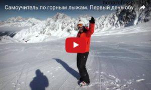 Самоучитель по лыжам