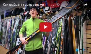 Выбор горных лыж
