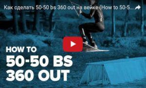 Как сделать 50-50