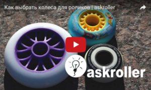 Как выбрать колеса для роликов