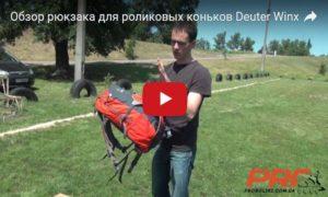 Обзор рюкзака Deuter Winx