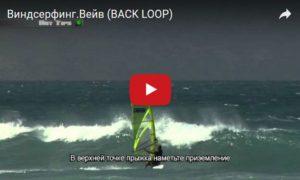 Back Loop