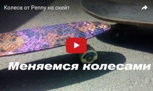 Колеса от Penny на скейт