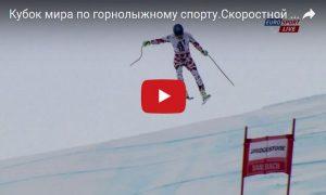 Кубок мира по горнолыжному спорту