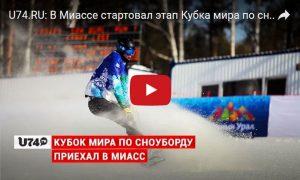 Этап Кубка мира по сноуборду в Миассе