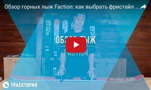 Обзор горных лыж Faction