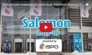 Коллекция универсальных лыж Salomon