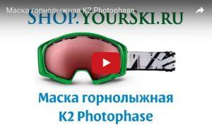 Маска горнолыжная K2 Photophase