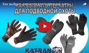 Как выбрать перчатки для подводной охоты