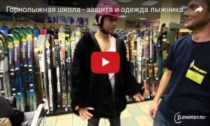 Защита и одежда лыжника