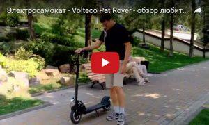 Электросамокат Volteco Pat Rover