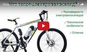 Электровелосипед - что это такое и как он устроен?