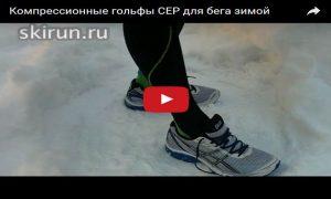 Компрессионные гольфы CEP для бега зимой