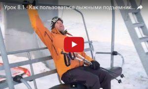 Как пользоваться лыжными подъёмниками
