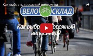 Как выбрать дорожный велосипед