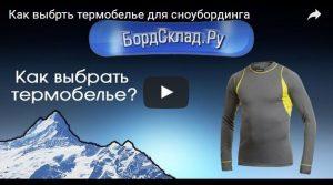 Как выбрать термобельё для сноубординга