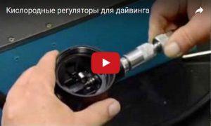 Кислородные регуляторы для дайвинга