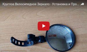 Круглое велосипедное зеркало: установка и проверка