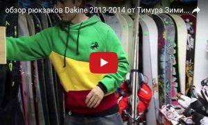 Обзор рюкзаков Dakine