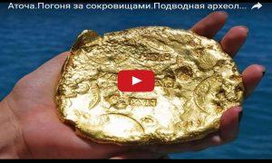 Аточа - погоня за сокровищами
