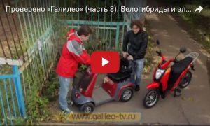 Проверено Галилео - велогибриды и электроскутеры