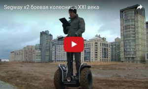 Segway x2 - боевая колесница XXI века