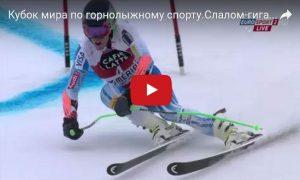 Кубок мира по горнолыжному спорту: слалом-гигант