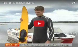 Трюки на водных лыжах