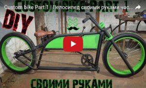 Велосипед своими руками
