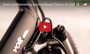 Электровелосипед (велогибрид) Eltreco Air Volt GL