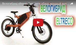 Велогибрид Eltreco
