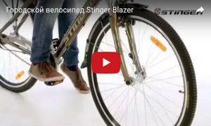 Городской велосипед Stinger Blazer