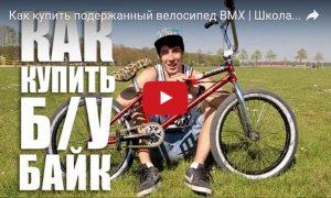 Как купить подержанный велосипед BMX