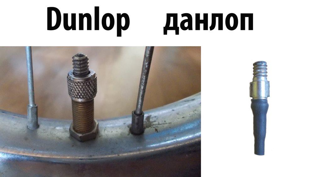 Ниппель велосипедный Dunlop