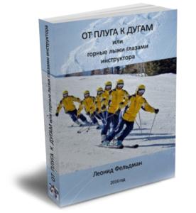 "Книга Л.Фельдмана ""От плуга к дугам"""