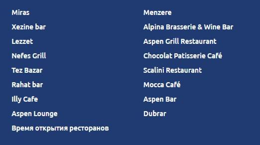 Рестораны Шахдага