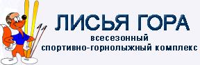 Лисья гора логотип