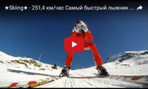 Самый быстрый лыжник