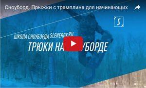 Трюки на сноуборде