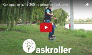 360 на роликах