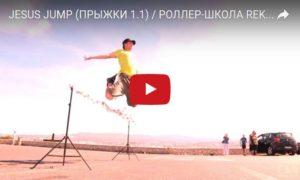 Прыжок Jesus