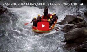 Рафтинг по Белой реке