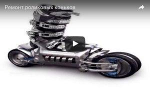 Ремонт роликовых коньков