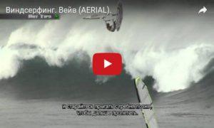Трюк Aerial