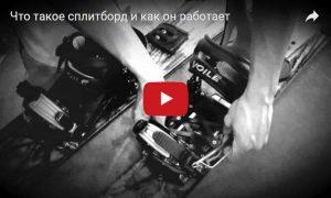 Что такое сплитборд и как он работает