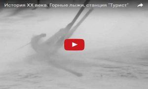 История XX века: горные лыжи