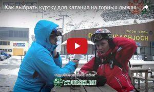 Как выбрать куртку для катания на горных лыжах