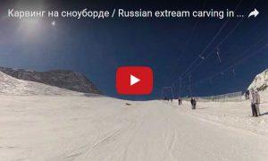 Карвинг на сноуборде