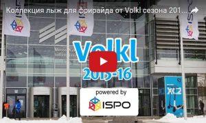 Коллекция лыж для фрирайда от Volkl