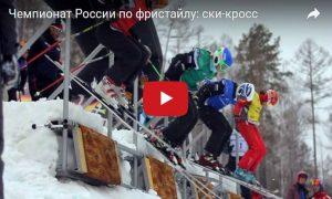 Чемпионат России по фристайлу: ски-кросс